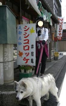 足助/シシコロッケ.JPG