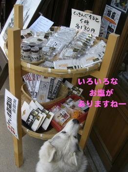 足助/塩座店頭.JPG